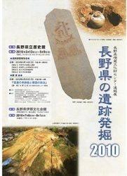 m_nagano2010[1].jpg